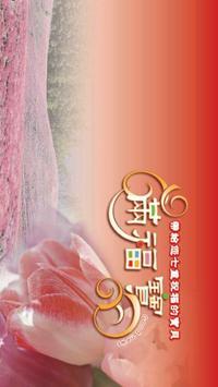 滿福寶(繁) постер