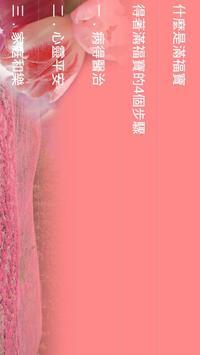 滿福寶(繁) screenshot 1