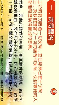 滿福寶(繁) скриншот 2