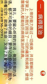 满福宝(简) screenshot 2