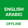Arabic Translator Offline 圖標
