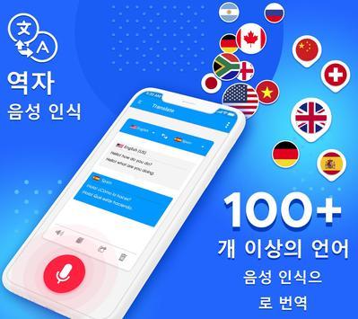 언어 번역 - 텍스트 번역 포스터