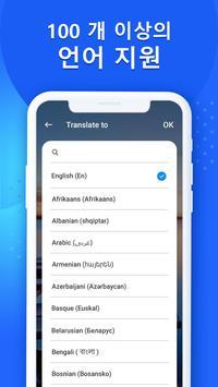 언어 번역 - 텍스트 번역 스크린샷 10