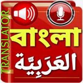 Bengali Arabic translator Arabic Translation icon