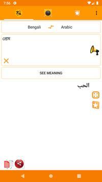 Bengali Arabic translator Arabic Translation poster