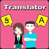 Gujarati To English Translator icon