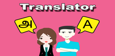 Tamil To English Translator