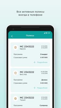 Travel Help screenshot 1