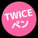 TWICEの画像を毎日更新♪ - TWICEペン