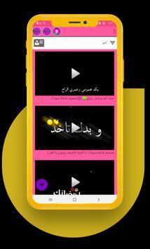 تصاميم فيديوهات | تصميم شاشة سوداء بدون حقوق screenshot 2