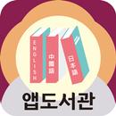 AE 앱도서관 2 APK