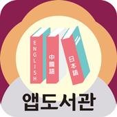 AE 앱도서관 2 Zeichen