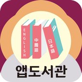 AE 앱도서관 2 иконка