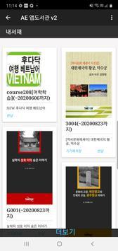 AE 앱도서관 2 скриншот 3
