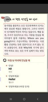 AE 앱도서관 2 screenshot 4