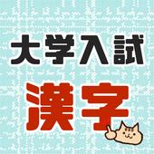 大学受験によく出る漢字!大学入試対策アプリ センター試験にもおすすめ icon