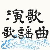 演歌 歌謡曲無料アプリ 昭和カラオケメドレー 70年代80年代 icon