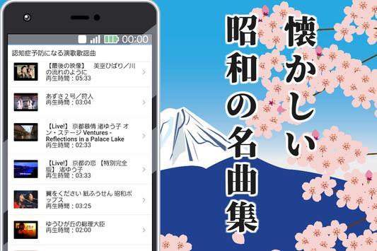 演歌 歌謡曲無料アプリ 昭和カラオケメドレー 70年代80年代 screenshot 3