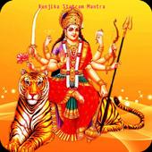 Kunjika Stotram Mantra icon