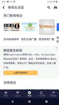 TuneIn Radio Pro 全球电台v24.3已付费_专业版100,000个广播电台免费听! Android影音 第1张