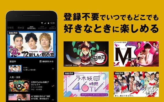 ABEMA(アベマ) ドラマ・映画・オリジナルのテレビ番組が視聴できるアプリ poster