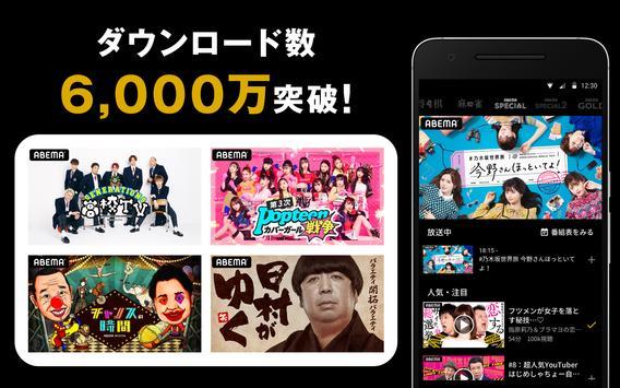 ABEMA(アベマ) ドラマ・映画・オリジナルのテレビ番組が視聴できるアプリ ポスター