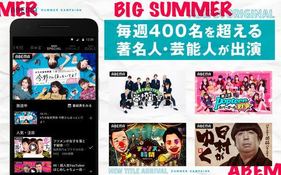 ABEMA(アベマ) ドラマ・映画・オリジナルのテレビ番組が視聴できるアプリ screenshot 2