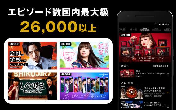 ABEMA(アベマ) ドラマ・映画・オリジナルのテレビ番組が視聴できるアプリ スクリーンショット 2