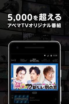 AbemaTV スクリーンショット 3
