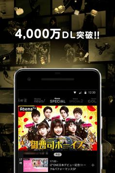 AbemaTV скриншот 3