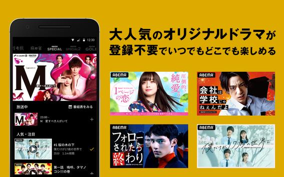 ABEMA(アベマ) ドラマ・映画・オリジナルのテレビ番組が視聴できるアプリ screenshot 3