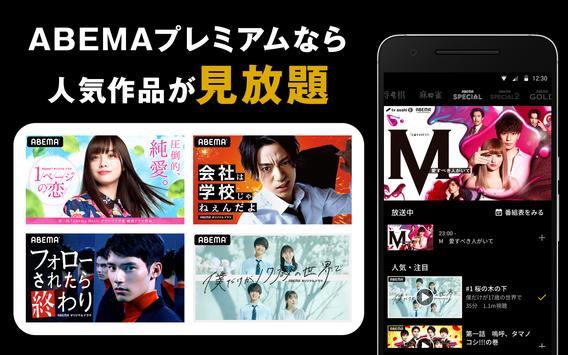 ABEMA(アベマ) ドラマ・映画・オリジナルのテレビ番組が視聴できるアプリ スクリーンショット 3