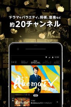 AbemaTV скриншот 4