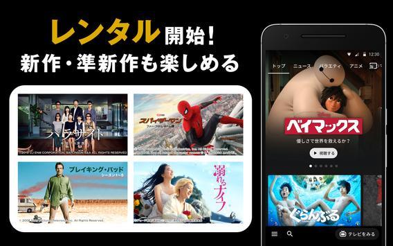 ABEMA(アベマ) ドラマ・映画・オリジナルのテレビ番組が視聴できるアプリ スクリーンショット 4