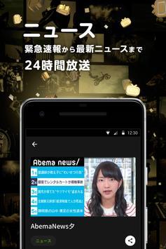 AbemaTV скриншот 5