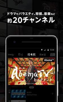 AbemaTV スクリーンショット 6