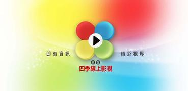四季線上影視 4gTV-在台灣免費收看無線台、新聞台直播頻道