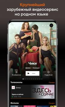 Kartina.TV Poster