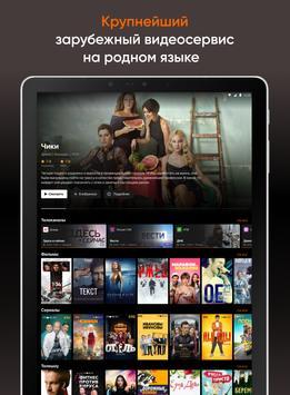 Kartina.TV captura de pantalla 7