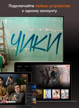 Kartina.TV captura de pantalla 20