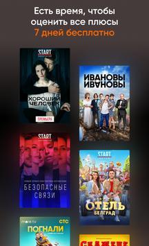Kartina.TV captura de pantalla 1