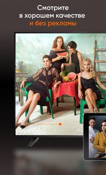 Kartina.TV captura de pantalla 5