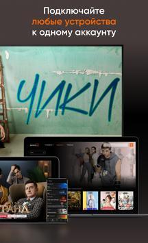 Kartina.TV captura de pantalla 6