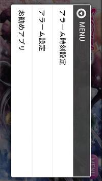 【声優ボイスアプリ】声優目覚まし時計 マジカルドリーマーズ編 screenshot 2
