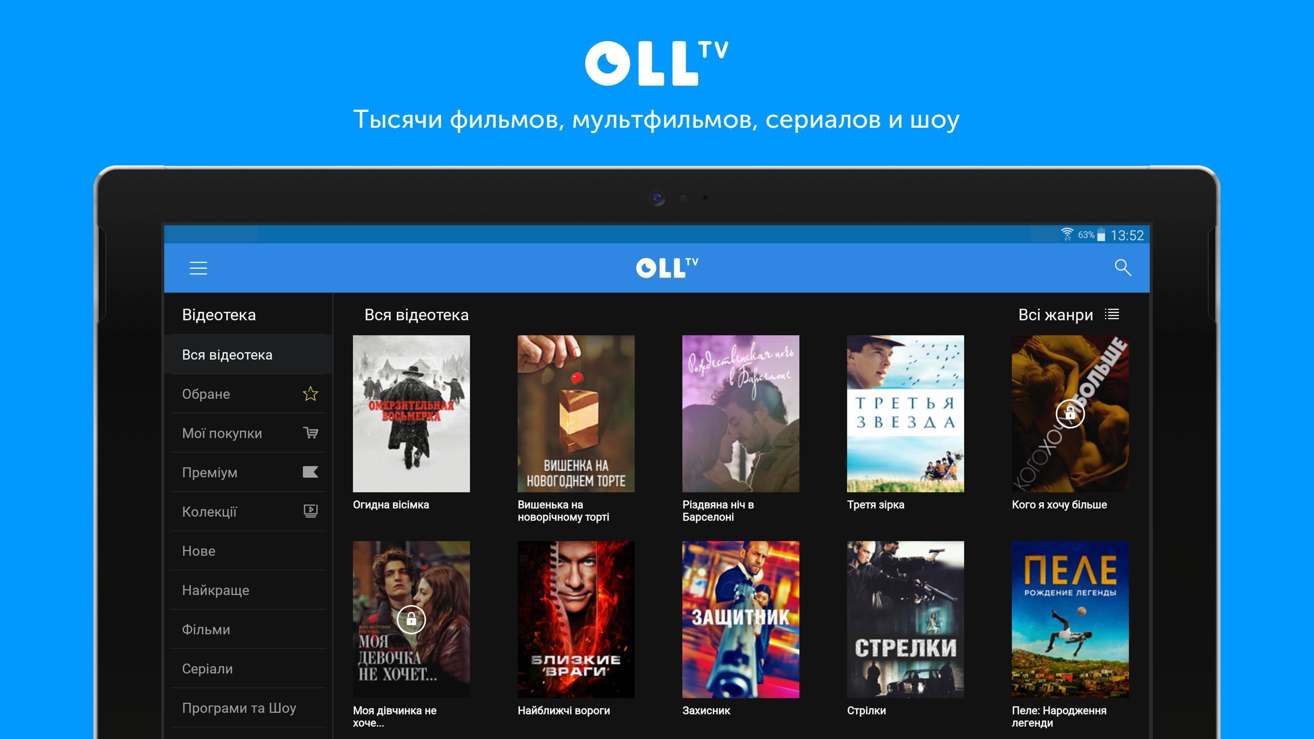 OLL.TV - ТВ онлайн, футбол, кино, фильмы и сериалы for