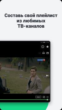 Лайм Премиум - ТВ, фильмы, сериалы и мультфильмы screenshot 4