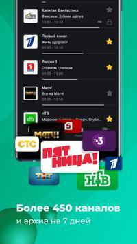 Лайм Премиум - ТВ, фильмы, сериалы и мультфильмы screenshot 1