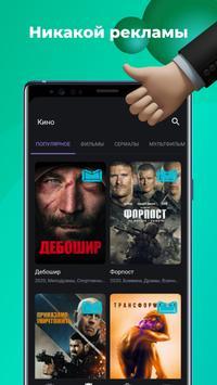 Лайм Премиум - ТВ, фильмы, сериалы и мультфильмы screenshot 2