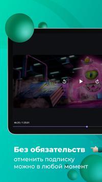 Лайм Премиум - ТВ, фильмы, сериалы и мультфильмы screenshot 3