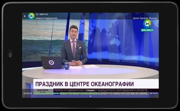 Лайм HD TV (для приставок и Android TV) syot layar 3
